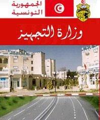 Le secrétaire général de la section de la fédération de la Santé de Sfax relèvant de l'UGTT