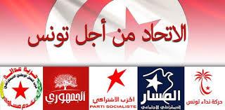 L'instance supérieure de l'Union pour la Tunisie (UPT)