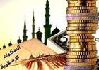 L'utilisation des services financiers compatibles avec la loi islamique reste assez faible