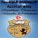 Dans une déclaration à la chaîne « Al Moutawasset »