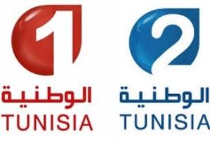 Tunisie : Limogeage des directeurs d'Al Wataniya 1 et 2 Wata.jpg?zoom=2