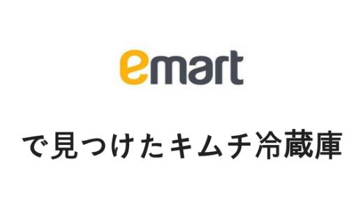 emart(イーマート)で見つけたキムチ冷蔵庫