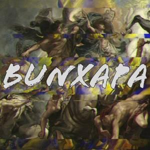Bun Xapa - Ozari (Vocal Mix), afrotech house, afro house 2019, deep tech