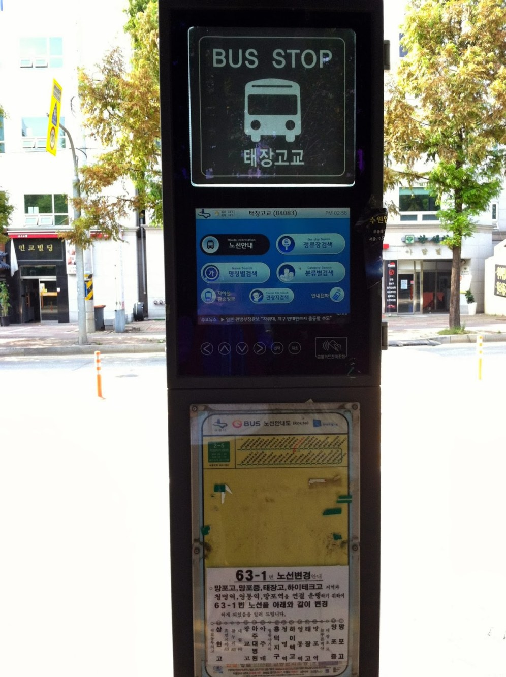 touch screen station maps to help you get around.