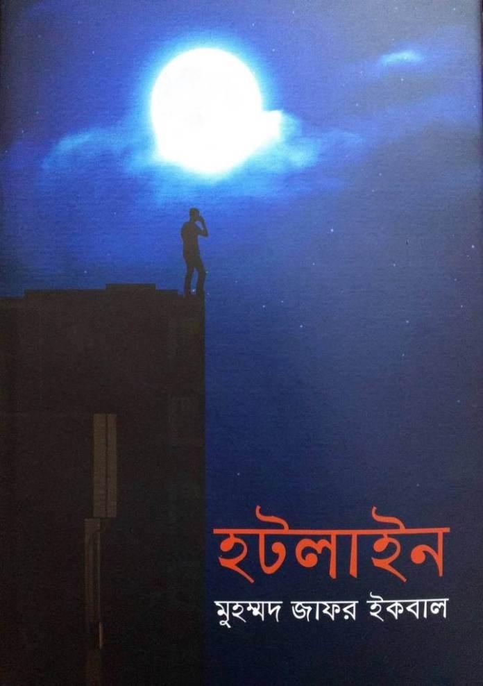 হটলাইন - মুহম্মদ জাফর ইকবাল