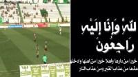 عاجل:وفاة لاعب النادي القنيطري أثناء مباراة الفريق أمام المغرب التطواني في الملعب