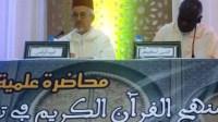 د.اليزيد الراضي :الامن والسلام قيمتان عظيمتان في الاسلام ويجب استحضارهما في المناهج التربوية