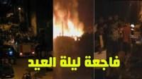 مخلفات حادث انفجار آلة التسخين بمصبنة ليلة العيد الذي أسفر عن مقتل شخصين