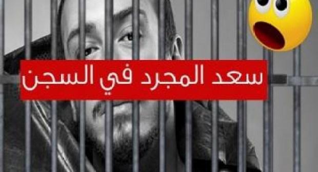 هذا هو السجن الذي يُعتقل فيه سعد المجرد في إطار متابعته بتهمة الاغتصاب