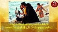 شوفو ردة فعل إماراتي عندما رأى زوجته دون مكياج في الشاطئ
