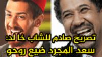 تصريح صادم للشاب خالد: سعد المجرد ضيع روحو