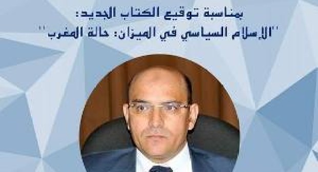 """حسن أوريد يحاضر في"""" الدين والسياسة في المغرب المعاصر"""" يوم السبت المقبل بأيت ملول"""