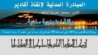 حركة المبادرة المدنية لإنقاذ أكادير تدعو لتنظيم وقفة احتجاجية يوم الأحد 26 فبراير الجاري وتؤكد ما يلي