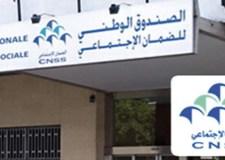 هام لمنخرطي CNSS بأكادير… هذه هي الخدمات الجديدة التي ستطلقها المديرية الجهوية