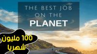 مثير:وظيفة سهلة مقابل 100 مليون شهريا..وهذا آخر آجل للراغبين في الحصول إليها