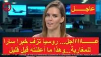 عــــــــااااااجل… روسيا تزف خبرا سارا للمغاربة…وهذا ما أعلنته قبل قليل