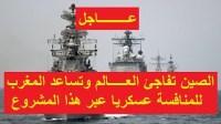 عـــــــــاجل- الصين تفاجئ العـــــالم وتساعد المغرب للمنافسة عسكريا عبر هذا المشروع