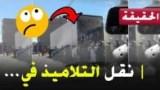 حقيقة شاحنة تبريد لنقل تلاميذ إلى المدرسة بالدراركة ضواحي أكادير