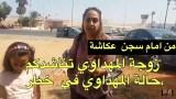 زوجة المهدوي: منعوني من زيارة زوجي ثم قامو بتعنيفه أمام أبناءه وهو في حالة صحية حرجة