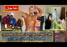بطل المغرب في كمال الأجسام يخرج عن صمته بخصوص قضية شقيقته حنان والفيزازي