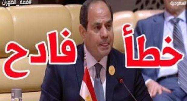 الخطأ الفادح الذي جر على السيسي الإنتقادات اللاذعة خلال كلمته في القمة العربية