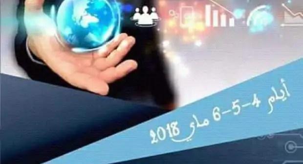 """""""المستقبل الرقمي"""" شعار المنتدى الدولي للإعلام  في نسخته السادسة بأكادير."""