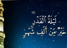أحداث وقعت في رمضان: ليلة القدر…يوم مشهود