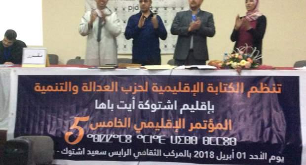 بعد الهجرة الجماعية لمستشاريه بأكادير نحو الحمامة..حزب المصباح يصفه بـ'المخدوم'