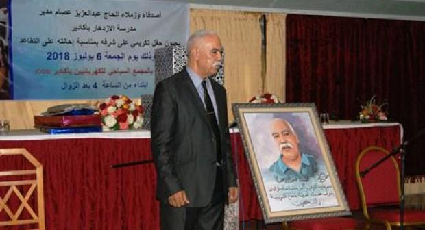 أكادير: تكريم الحاج عصام عبد العزيز بمناسبة احالته على التقاعد..