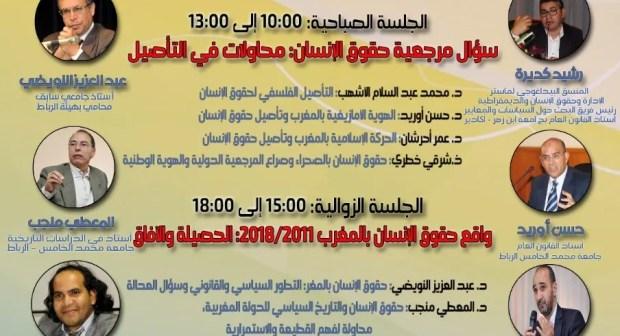 """أكادير تحتضن ندوة وطنية حول موضوع """" حقوق الإنسان في المغرب ما بعد سنة 2011″"""
