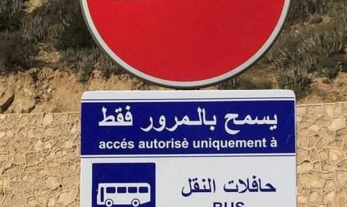 أكادير: مدنيون يدعون للإحتجاج بمنطق النزهة على قرار منع الولوج لقصبة أكادير أوفلا.