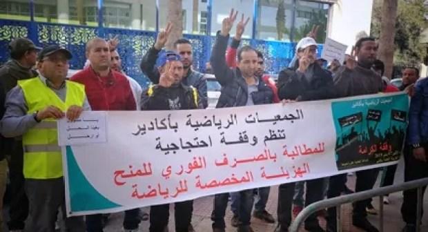 الأندية الرياضية بأكادير تفجر غضبها في وقفة احتجاجية أمام الخزينة الجهوية ..