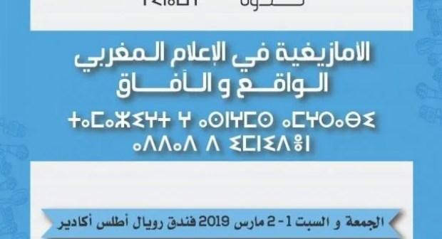 """أكادير: باحثون و أكاديميون يلتئمون على مائدة ندوة علمية في موضوع:""""الأمازيغية في الإعلام المغربي: الواقع والآفاق"""""""