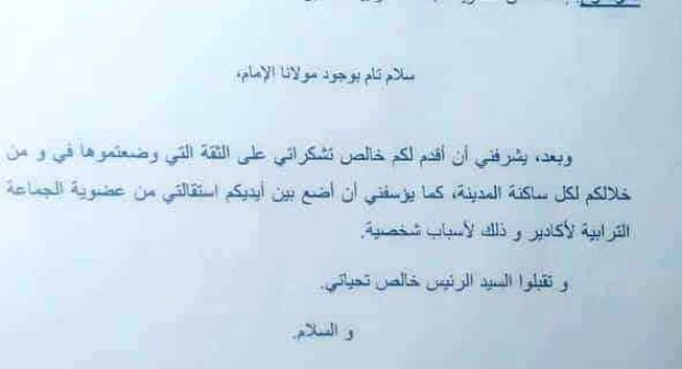 +وثيقة: المجلس الجماعي لأكادير يفتتح شهر مارس باستقالات مفاجئة لنواب للرئيس من المكتب المسير.