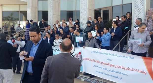 """عاجل: """"بناية"""" تخرج موظفي وزارة العدل للإحتجاج بأكادير."""