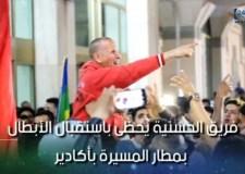فيديو رائع خاص باستقبال أبطال حسنية أكادير بمطار المسيرة