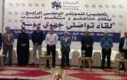 اللجنة التحضيرية للمؤتمر الرابع لحزب الأصالة والمعاصرة تنهي أشغال لقائها التواصلي بأكادير بإصدار بلاغ شامل: