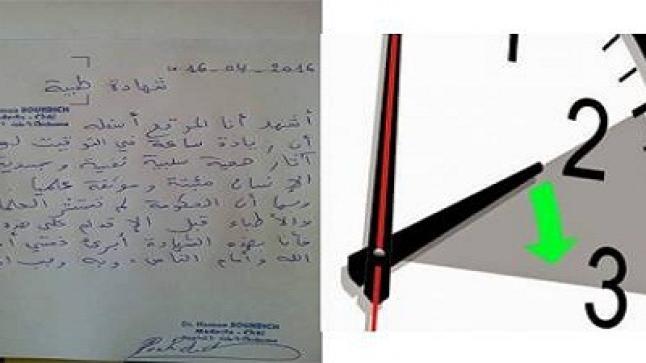 بالصورة: طبيب مغربي يبرئ ذمته أمام الله والمغاربة بعد كشفه أضرار الساعة الإضافية على صحة المواطنين