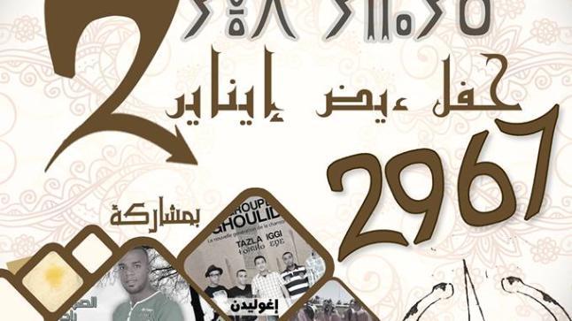 """أكادير: جمعية أدرار تخلد رأس السنة الأمازيغية """"إيض إيناير"""""""