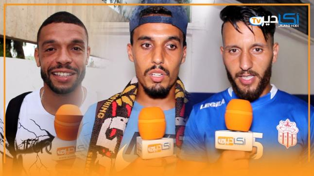 لاعبون من حسنية أكادير يؤكدون على التتويج في الموسم الجديد ويُوجهون رسالة للجماهير السوسية (فيديو)