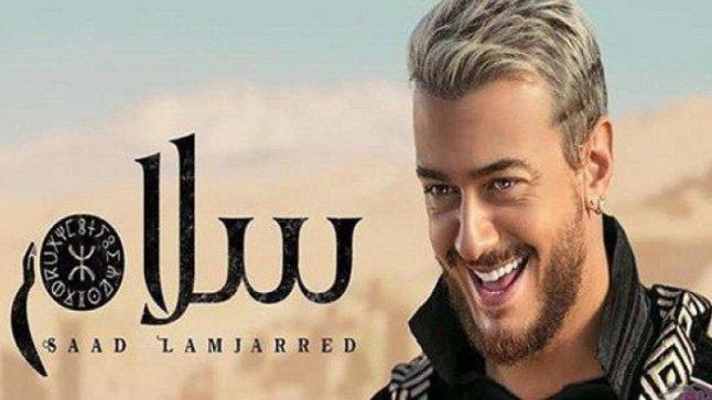 """اليوتيوب يحذف كليب سعد المجرد """"سلام"""" بسبب أغنية أحواش"""