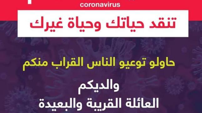 ارتفاع الحالات المؤكدة الجديدة بالمغرب إلى 402 كعدد إجمالي