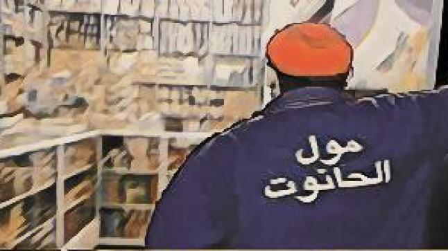 """الإعلامي عبد الله بوشطارت :""""شِيمُ السْوَاسَة .. مُداواة الإنتكاسَة"""""""