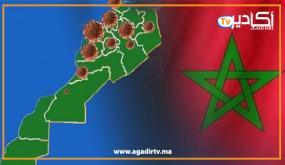 فيروس كورونا بالمغرب.. 2143 حالة نشيطة تتلقى العلاج بمستشفيات المملكة