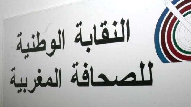 النقابة الوطنية للصحافة المغربية تصدر بلاغا تضامنيا مع صحفي مهني تعرض للتعنيف بأكادير أثناء قيامه بمهامه