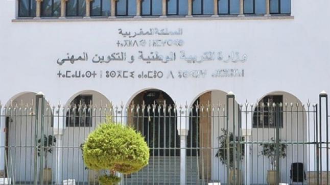 بلاغ هام من وزارة التربية الوطنية يهم آباء وأولياء التلاميذ