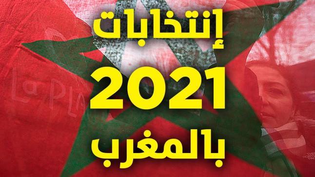 """وزير المالية.. """"سيتم تخصيص مبلغ 1.5 مليار درهم لإنتخابات2021"""""""