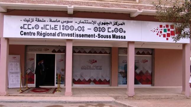 المركز الجهوي للاستثمار لسوس ماسة يفتح ملحقته بتيزنيت