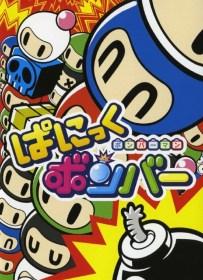 Bomberman Panic Bomber PSP