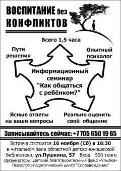 Vstrecha-s-psihologom-Roditelskii-trening2